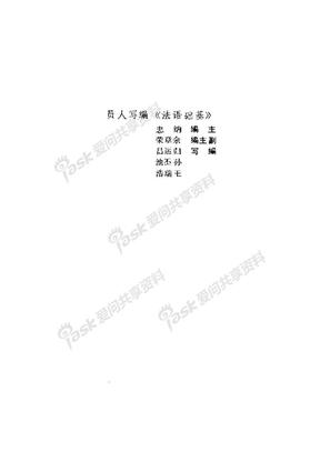 阿拉伯语基础语法(第1-4册).pdf