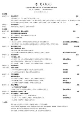四大会计师事务所.doc