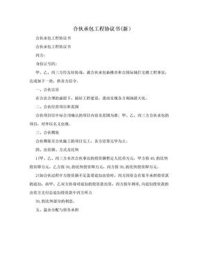 合伙承包工程协议书(新).doc