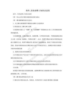 高中,历史必修2知识点总结.doc