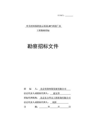 工程勘察招标文件范本(邀请招标).doc