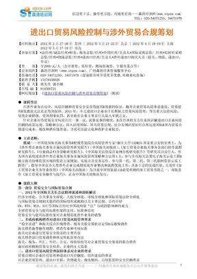 进出口贸易风险控制与涉外贸易合规筹划(熊斌).doc