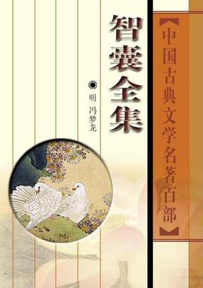 《智囊全集》冯梦龙(明).pdf