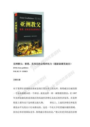 `亚洲教父.pdf
