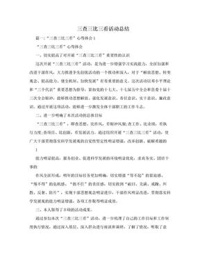 三查三比三看活动总结.doc