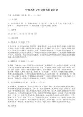 管理思想史形成性考核册答案.doc
