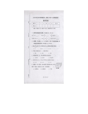 2013年三水中学西南二中小升初数学试卷.doc