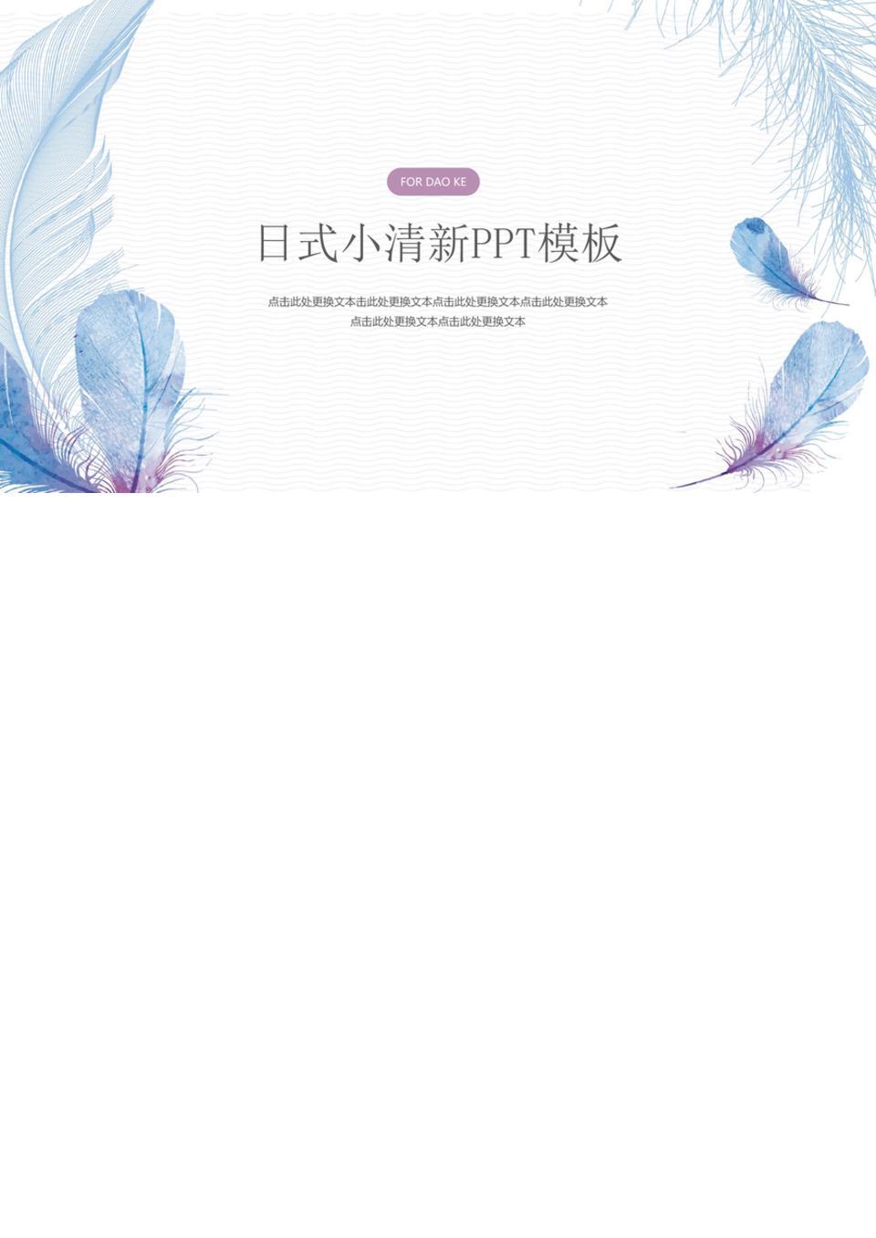 日式小清新通用PPT模板.pptx