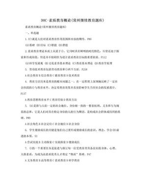 DOC-素质教育概论(常州继续教育题库).doc