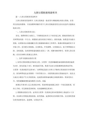 九阳豆浆机使用说明书.doc