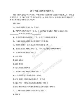 2017网络工程师面试题(大全).docx