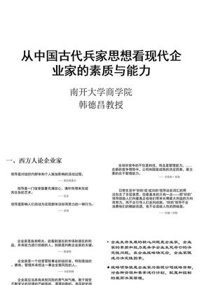 中国兵家思想-韩老师.ppt