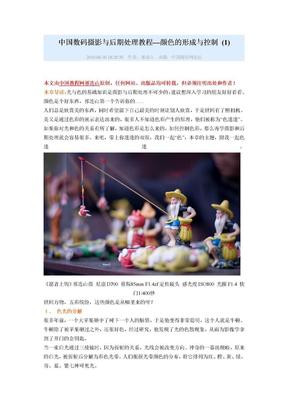 中国数码摄影与后期处理教程—颜色的形成与控制.doc