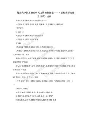 葛兆光中国思想史研究方法的新探索——《思想史研究课堂讲录》述评.doc