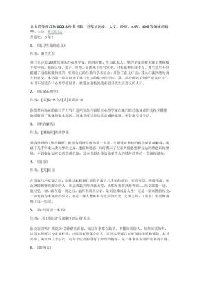 北大清华推荐的100本经典书籍.docx