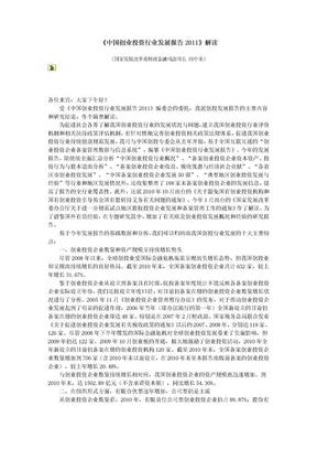 中国创业投资行业发展报告2011.doc