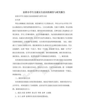 农村小学生交通安全意识的调查与研究报告.doc