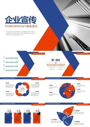企业宣传商务演讲PPT模板