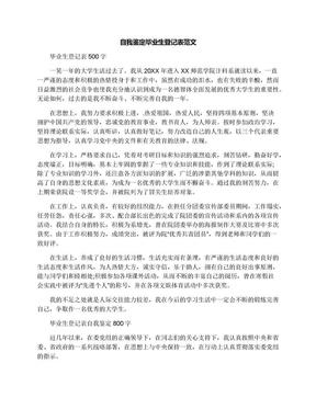 自我鉴定毕业生登记表范文.docx