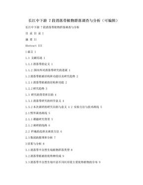 长江中下游 7段消落带植物群落调查与分析(可编辑).doc