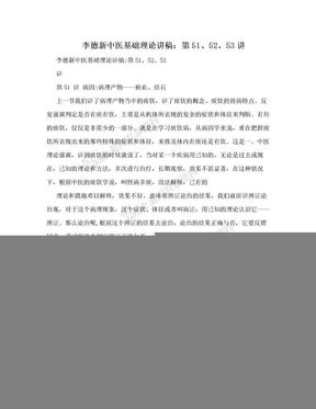 李德新中医基础理论讲稿:第51、52、53讲.doc