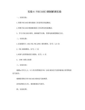 FSK(ASK)调制解调实验报告.doc