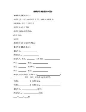 最新事业单位委托书范本.docx