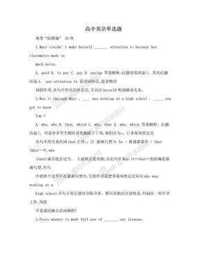 高中英语单选题.doc