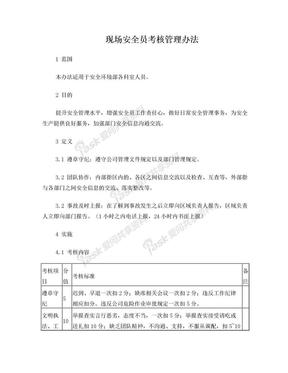 施工单位现场安全员考核管理办法.doc