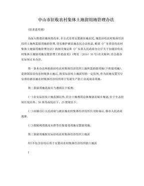 中山征收农村集体土地留用地管理办法征求意见稿.doc