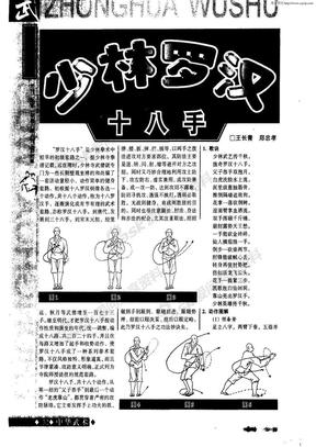 少林罗汉十八手.pdf