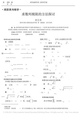 求数列极限的方法探讨.pdf