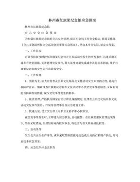 林州市红旗渠纪念馆应急预案.doc