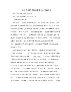 武汉大学图书馆馆藏地方志书名目录.doc