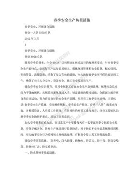 春季安全生产防范措施.doc
