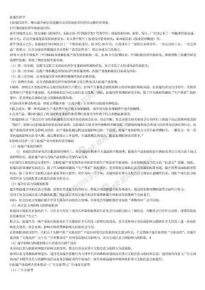 传媒经济学 喻国明.doc