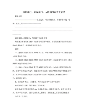 消防部门、环保部门、人防部门审查意见书.doc