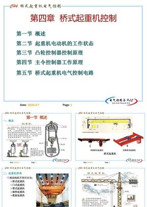 电气控制与PLC精品课程4.ppt