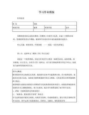 21世纪远程培训精彩作业  地理.doc