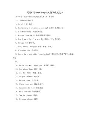 英语口语900句Mp3免费下载及文本.doc