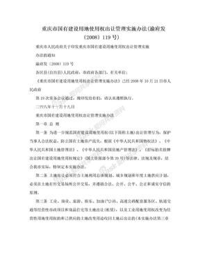 重庆市国有建设用地使用权出让管理实施办法(渝府发〔2008〕119号).doc