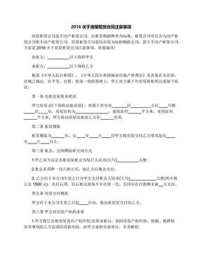 2016关于房屋租赁合同注意事项.docx