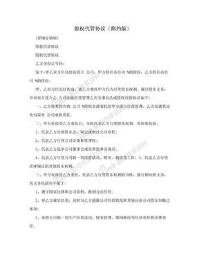 股权代管协议(简约版).doc