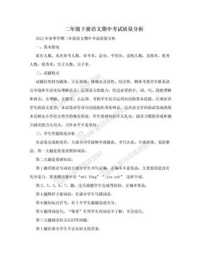二年级下册语文期中考试质量分析.doc