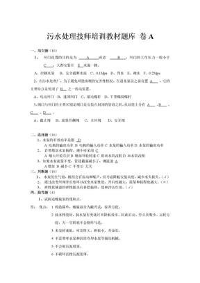 污水处理技师培训教材题库 卷A.doc