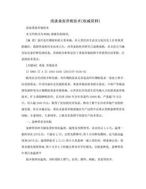 浅谈桑蚕养殖技术[权威资料].doc