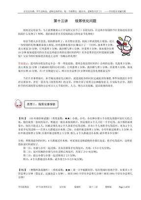 13统筹优化问题.doc