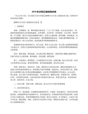 2016年公司员工春游活动方案.docx