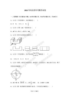 2012年河北省中考数学试卷 .doc