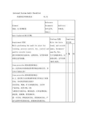 汽车零部件企业的质量体系核查表.doc
